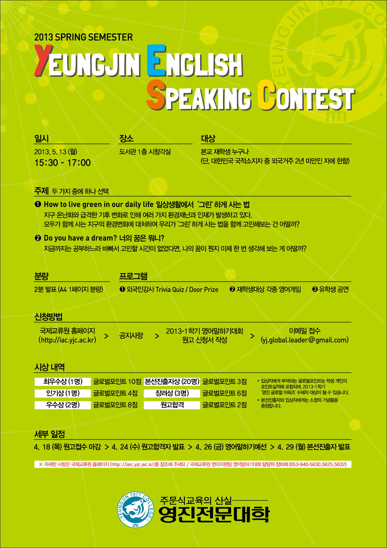 2013YeungjinEnglishSpeakingContest.jpg